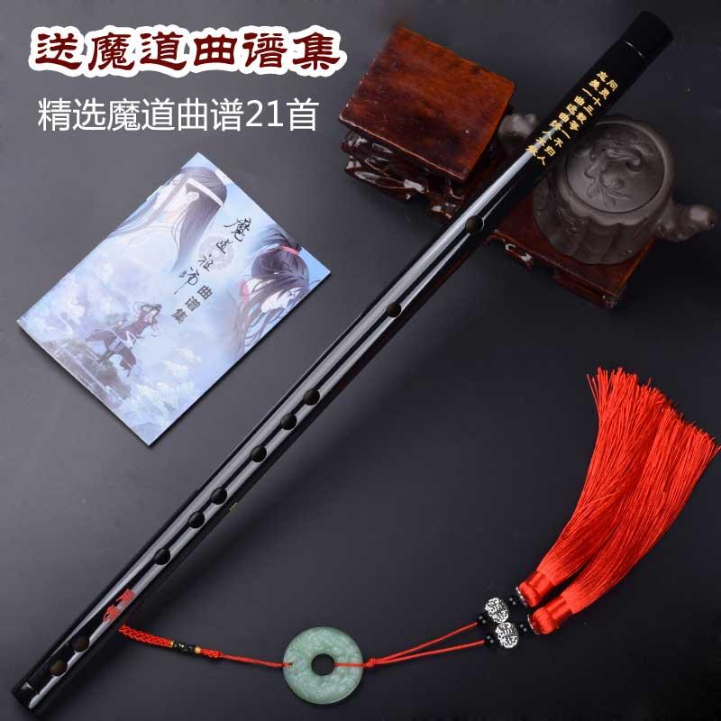 Neue hot Anime Mo Dao Zu Shi Wei Wuxian Mo Xuanyu Cosplay Zubehör Großmeister von Dämonische Anbau Cosplay Prop Chinesischen flöte 3